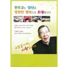 선교 포스터 A안 (A3 크기)