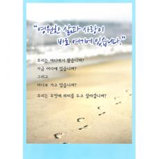 쉬는교우찾기 포스터D안