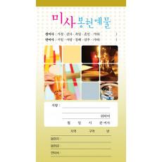 미사봉헌예물-1(100매 단위)