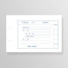 양업 지급전표(100장 1권 기준)