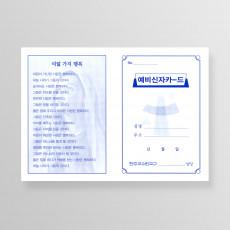 예비신자 카드(장당 기준)