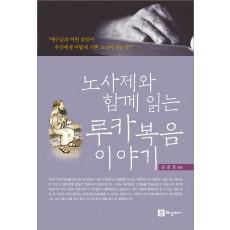 노사제와 함께 읽는 루카복음 이야기