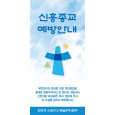 신흥종교 예방안내 리플렛
